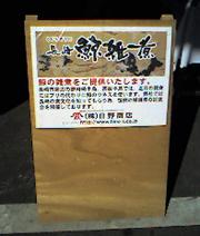 Hinokanban